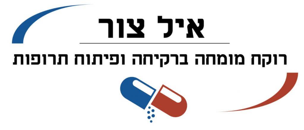 איל צור – רוקח, מומחה ברקיחת תרופות